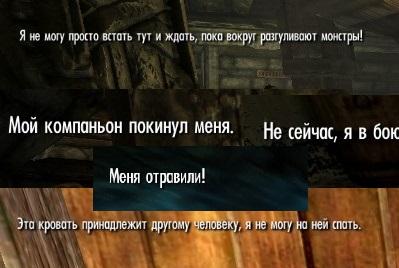 """Skyrim - Сообщения """"Я сам подумал"""" / Think to yourself messages"""