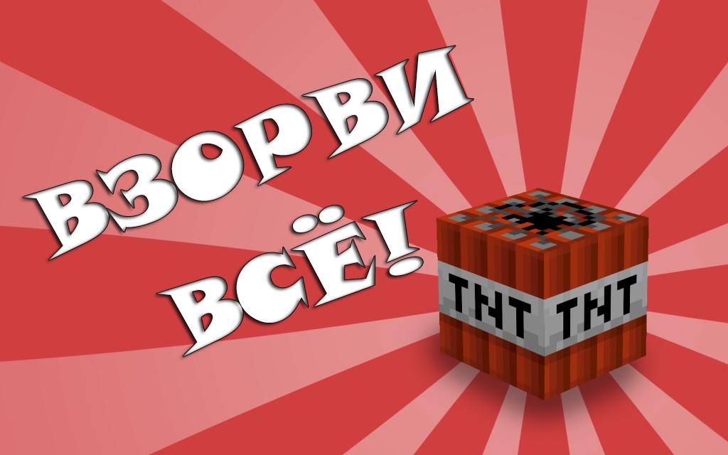 Minecraft - ВЗОРВИ ВСЁ! / Everything Explodes Mod