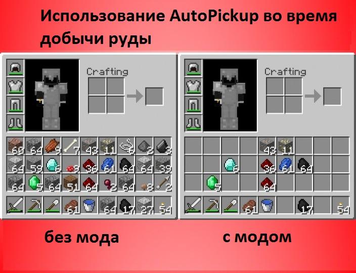 Minecraft - Фильтр подбираемых предметов / Auto Pickup Mod