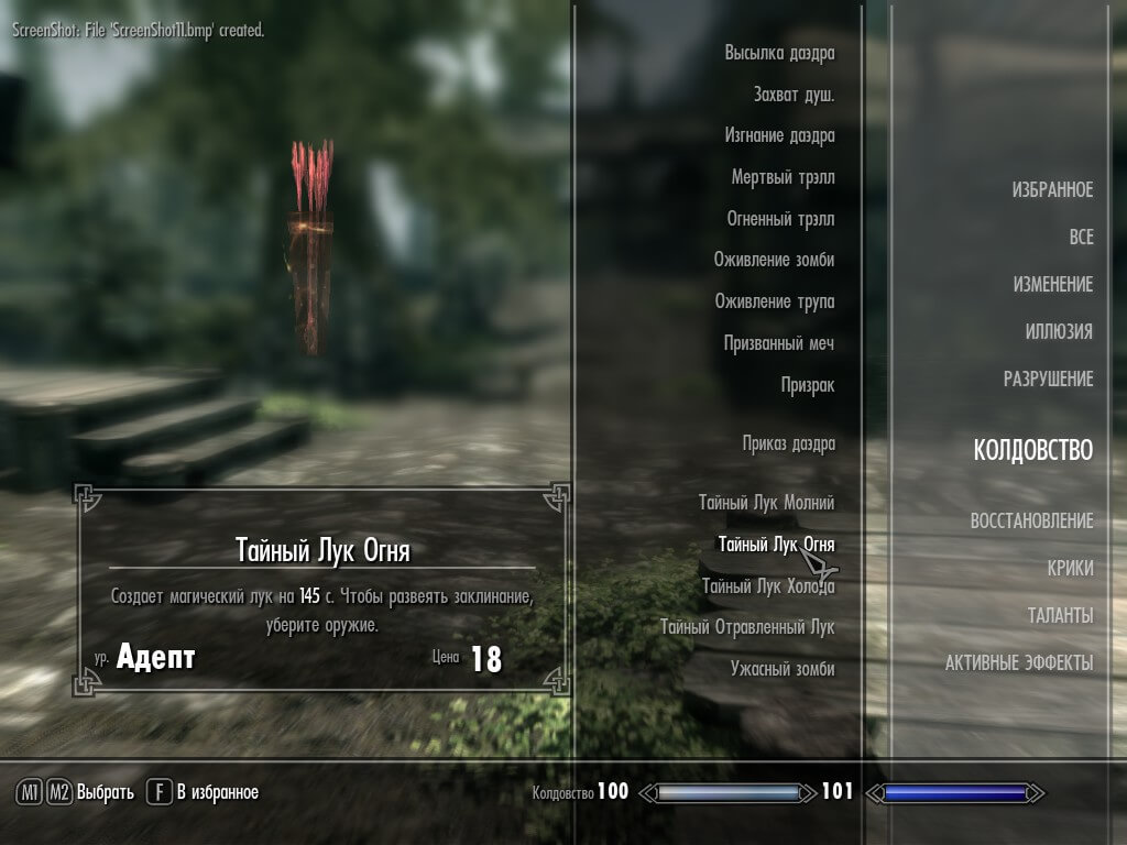 Skyrim - Волшебные луки / Arcane Archery