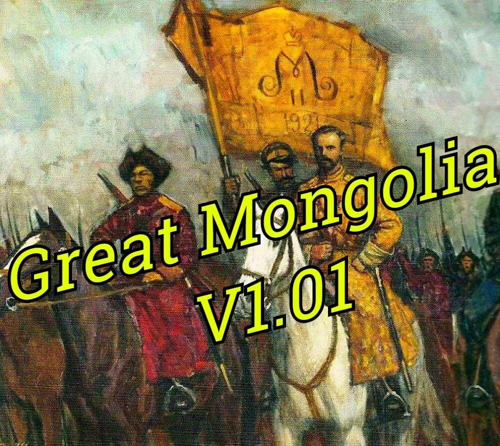 Hearts of Iron IV - Великая Монголия