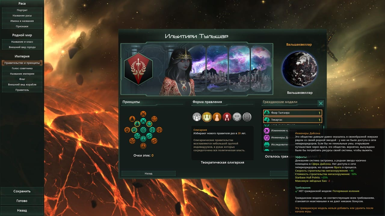 Stellaris - Переводы от Mrakovey Project