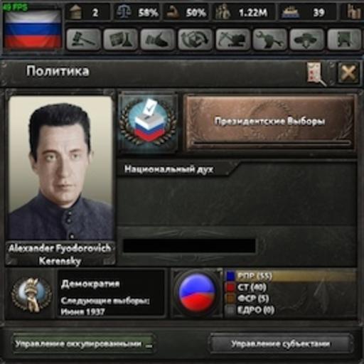 Hearts of Iron IV - Российская Демократическая Республика