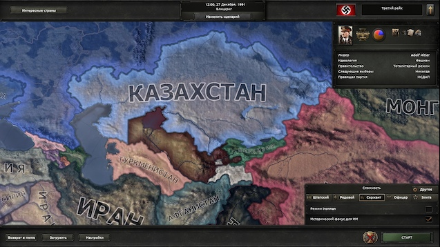 Hearts of Iron 4 - Новая Эра - Распад СССР