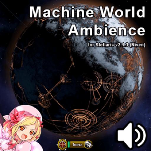 Stellaris - Эмбиент для машинных миров