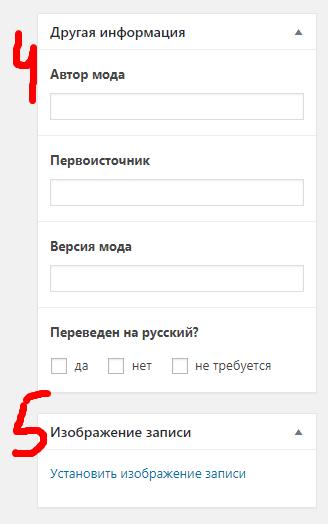 Инструкция по добавлению модов на сайт